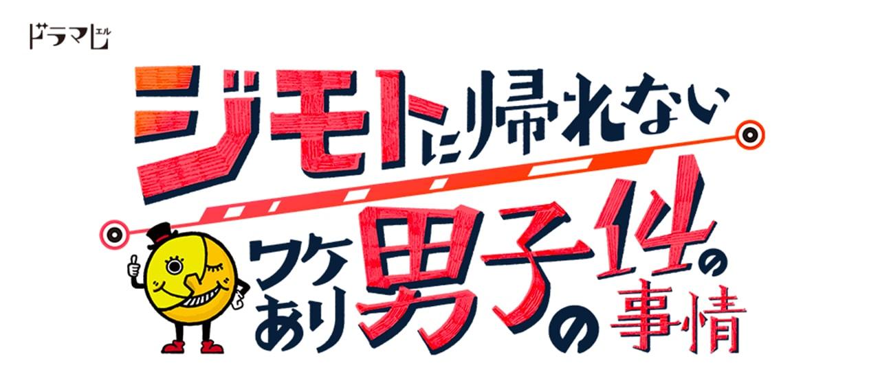 ジモトに帰れないワケあり男子_放送地域