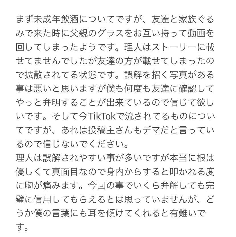 池崎理人_未成年飲酒_離脱