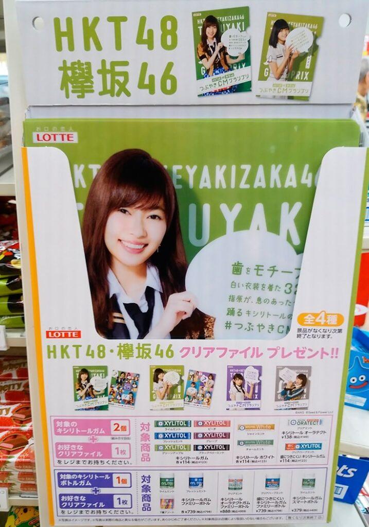 HKT _欅坂_キシリトール