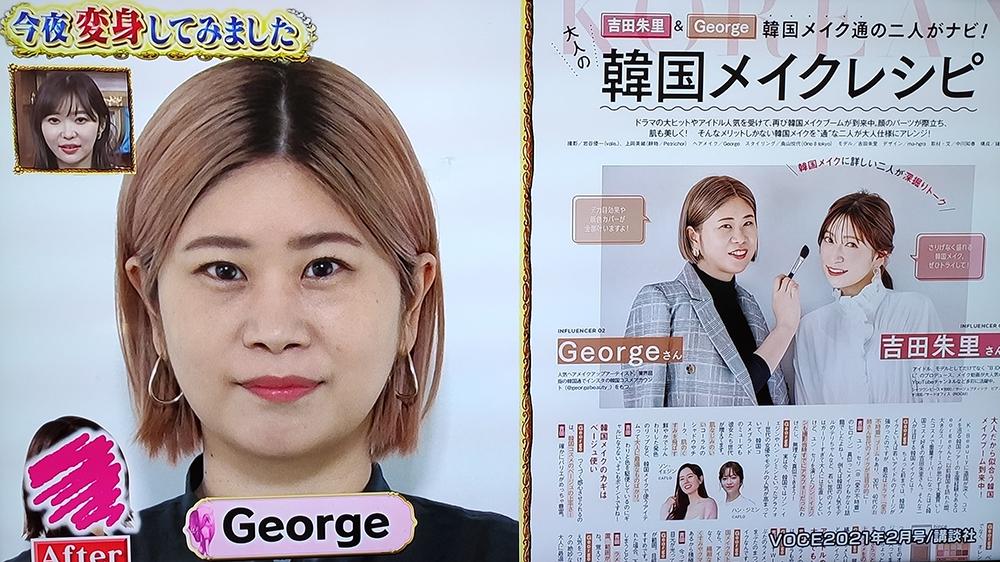 韓国メイクgeorge