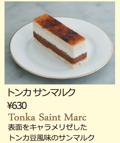藤井聡太「トンカサンマルク」はどこのお店で買える?どんなおやつか調査!