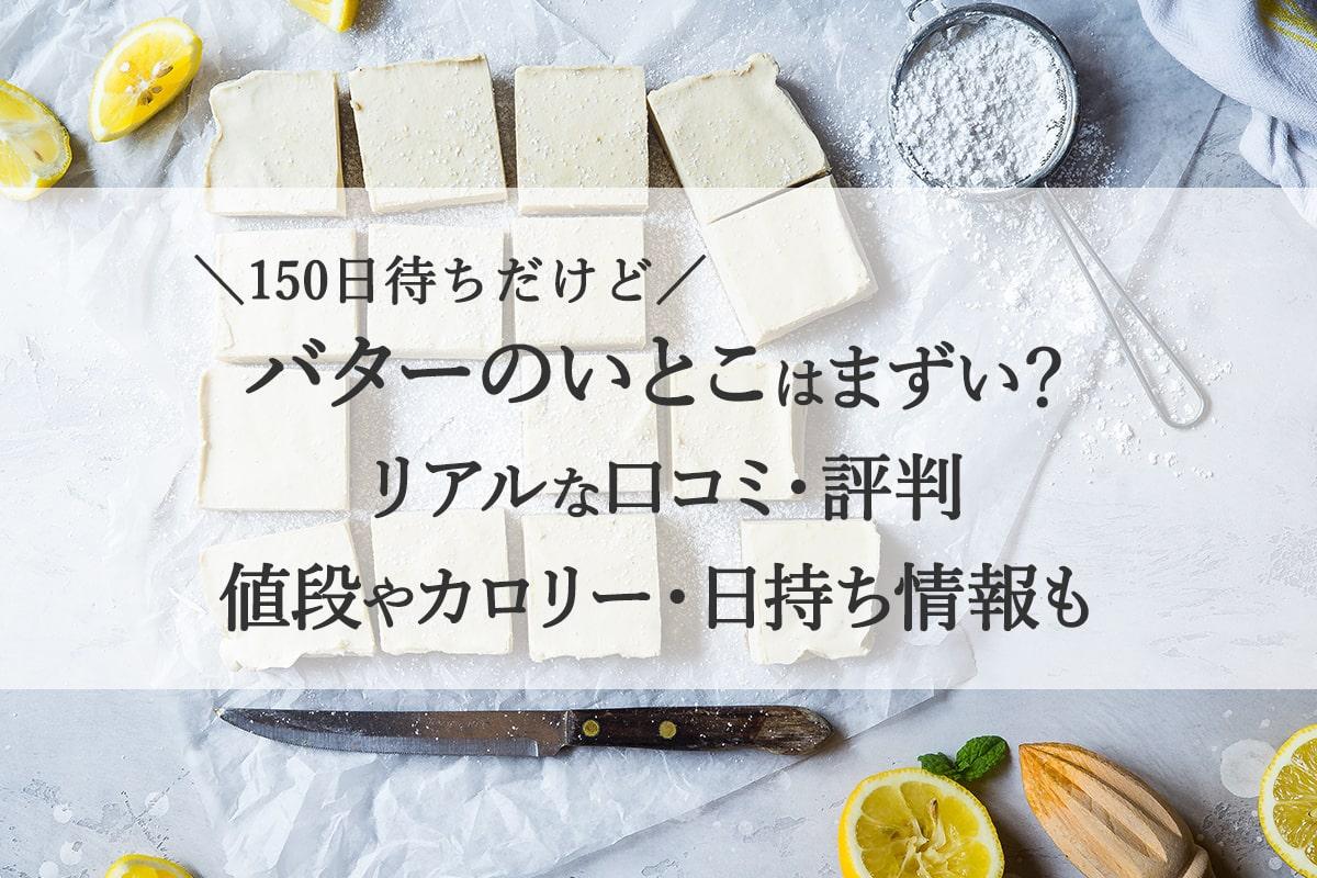 バターのいとこ|まずいの口コミ・評判を調査!値段やカロリー・日持ち情報も