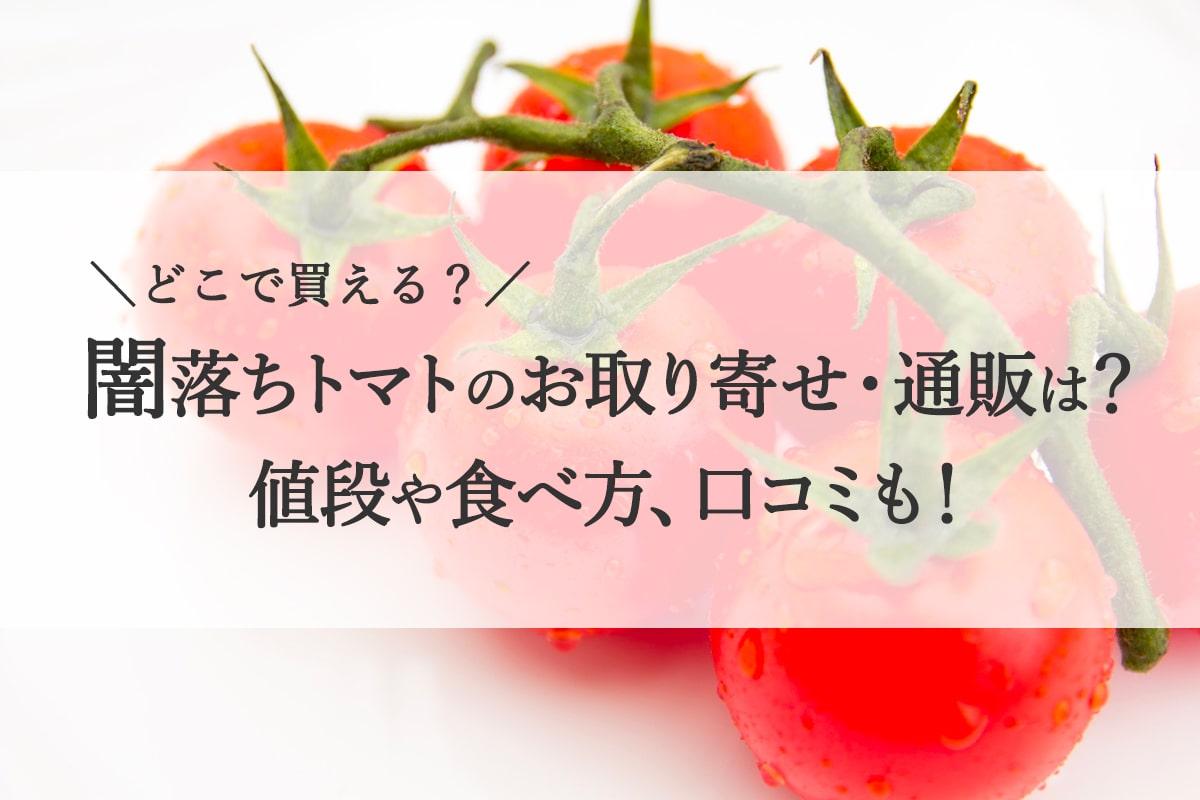 闇落ちトマトのお取り寄せ・通販は?値段や食べ方、口コミも!どこで買える?