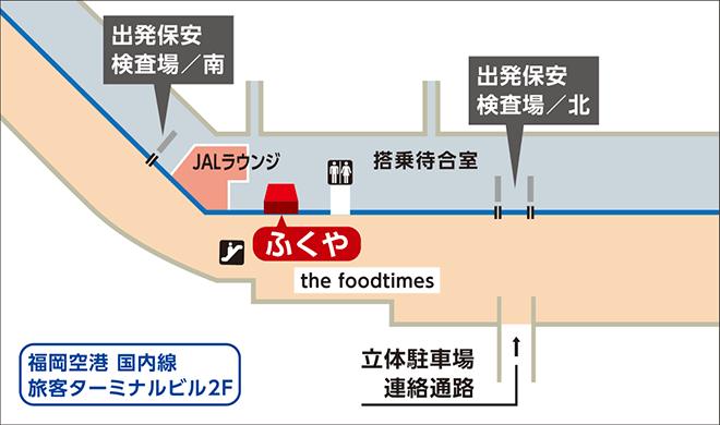 福岡空港のふくやの場所