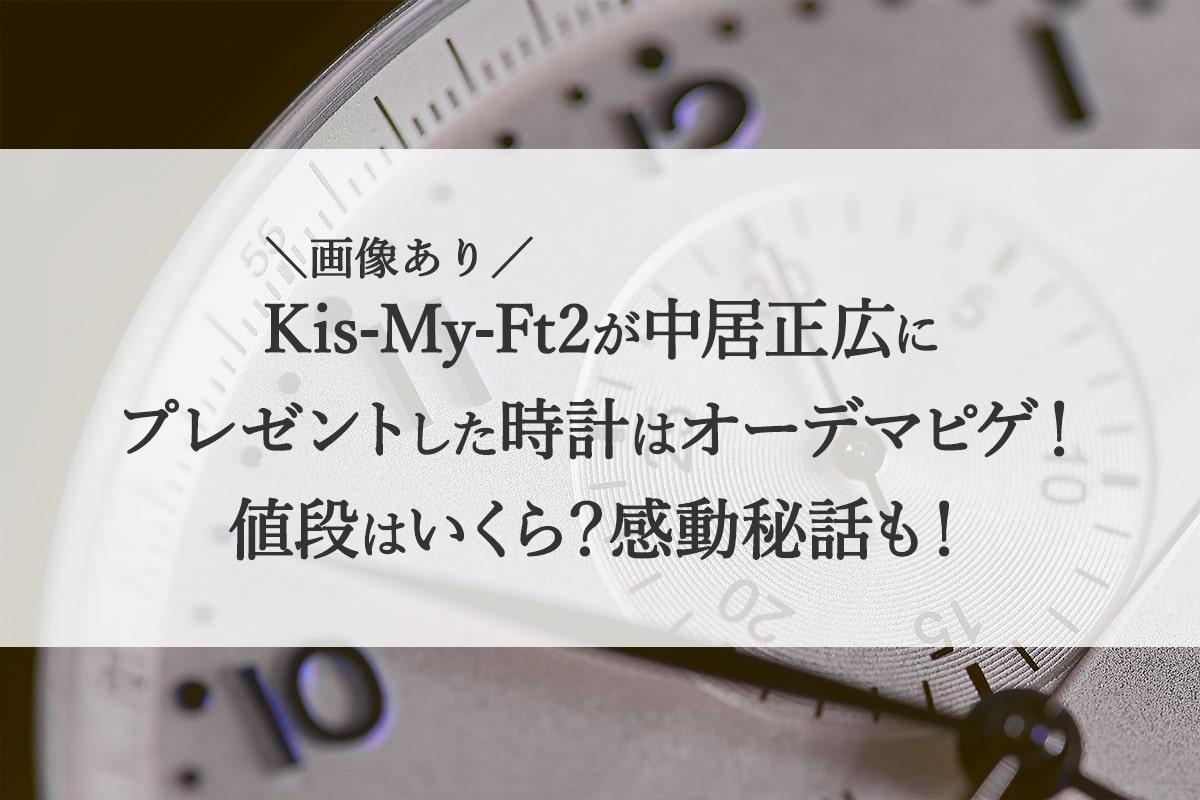 キスマイが中居正広へ贈った時計はオーデマピゲ!値段はいくら?型番は?感動秘話も!