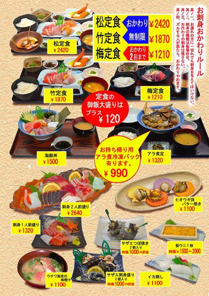 平戸の刺身食べ放題・萬福のメニュー1