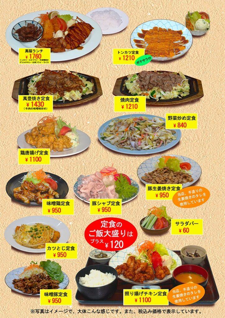 平戸の刺身食べ放題・萬福のメニュー3