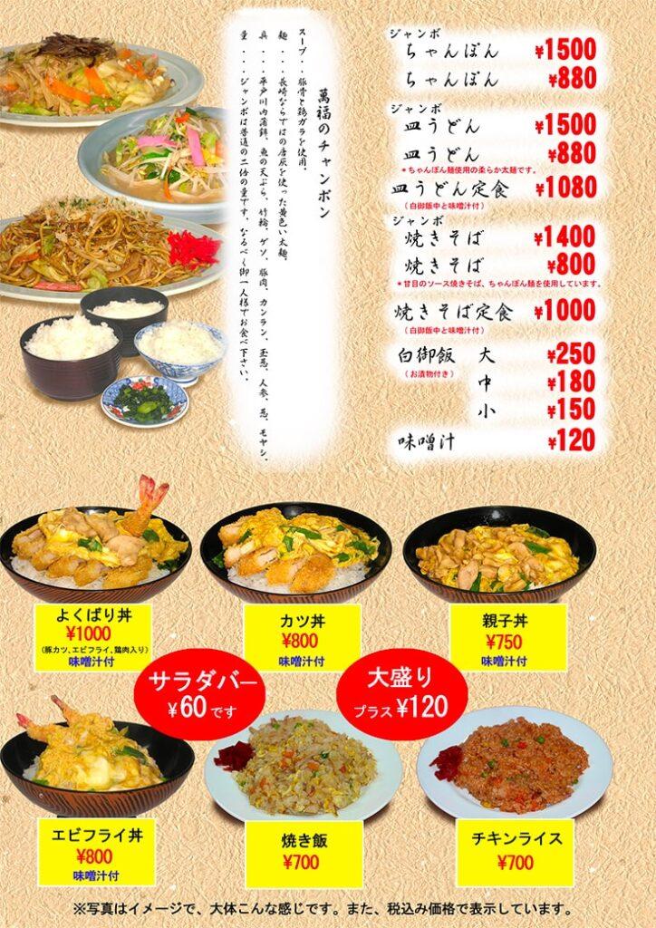平戸の刺身食べ放題・萬福のメニュー2