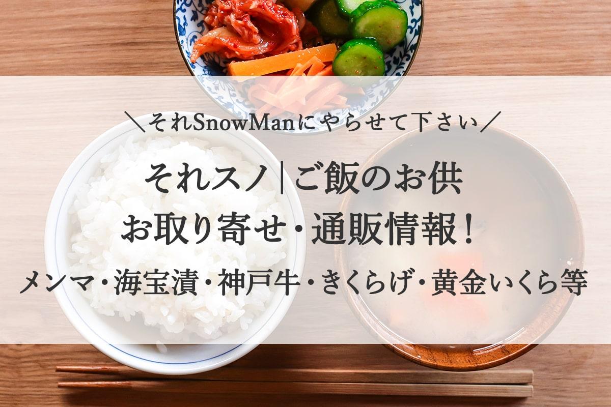 それスノ|ご飯のお供のお取り寄せ・通販情報!メンマ・海宝漬・神戸牛・きくらげ・黄金いくら等